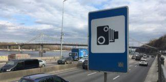 """В каких случаях штраф за превышение скорости является незаконным"""" - today.ua"""