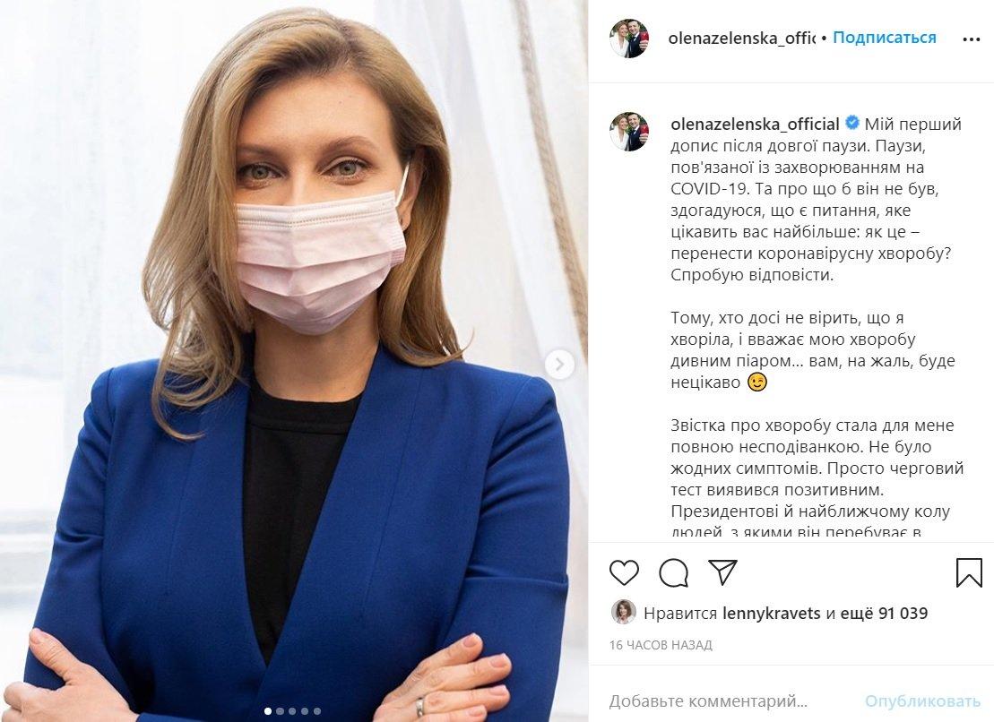 Зеленська після двох місяців мовчання звернулася до українців: зізнання дружини президента