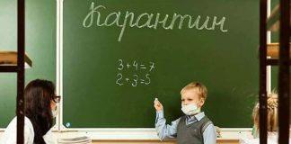 """Школа с 1 сентября: в коридорах расчертят линии, которые детям запретят переступать"""" - today.ua"""