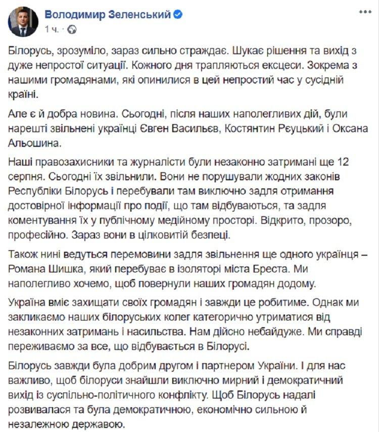 Зеленський звинуватив Білорусь у незаконному затриманні українців: «Вони нічого не порушували»