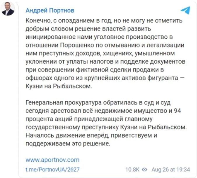 Завод Порошенко арестовали: экс-президент лишился своего бизнеса