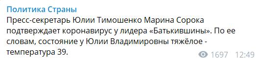 Юлия Тимошенко заразилась коронавирусом: болеет вся семья