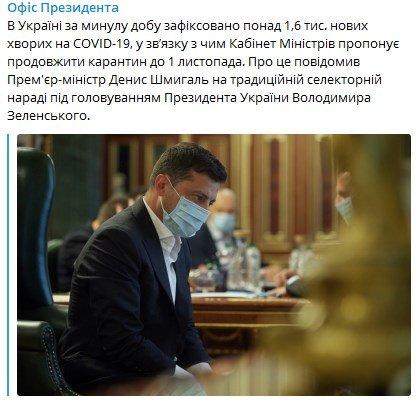 Карантин в Украине продлят до 1 ноября: первые подробности