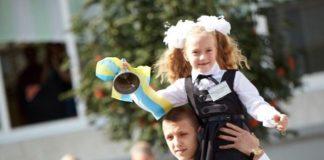 """Святкування 1 вересня в школах перебуває під загрозою: в МОН зробили нову заяву"""" - today.ua"""