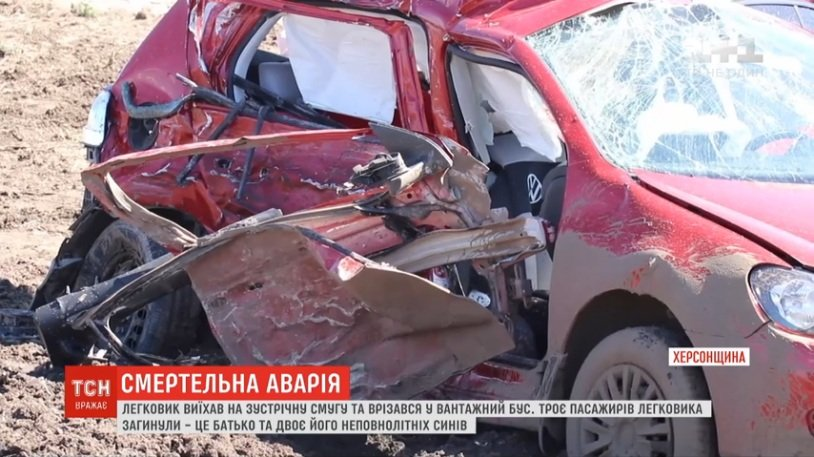 Трагедія під Скадовськом: жінка-водій втратила в ДТП всю свою родину