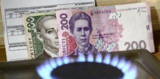 """Украинцы смогут выбрать тариф на газ: в """"Нафтогазе"""" озвучили цены и сроки  """" - today.ua"""