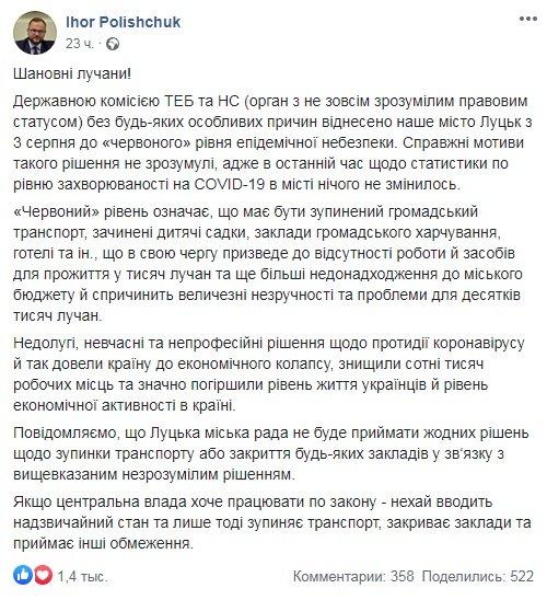 """""""Краснозонный"""" Луцк пошел против столицы: городские власти не хотят ужесточать карантин"""