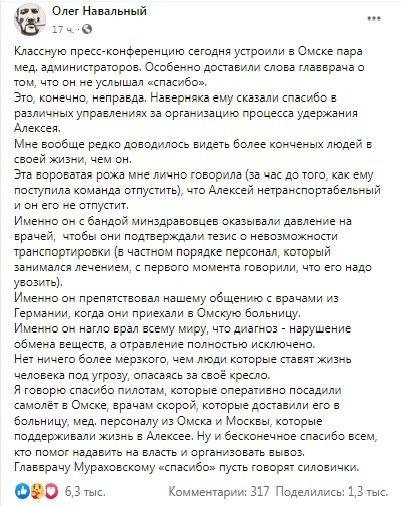 Кома Навального: брат политика обвинил руководство Омской больницы во лжи