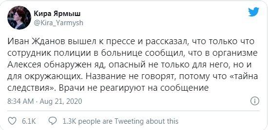 Навальному поставили диагноз, и это - не отравление: родные считают, что врачи темнят