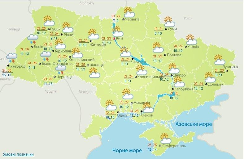Какой будет погода на уик-энд: готовьтесь к холодам - ночами в Украину уже заходит осень