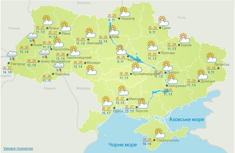 Якою буде погода на уїк-енд: готуйтеся до холодів - ночами в Україну вже заходить осінь