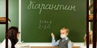 """Група продовженого дня у новому навчальному році: глава МОЗ розповів, чи варто на неї розраховувати"""" - today.ua"""