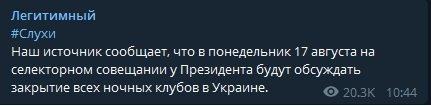 В Україні можуть заборонити роботу всіх нічних клубів: інакше коронавірус не зупинити