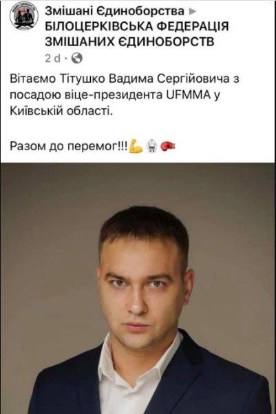 Україна - країна можливостей: скандально відомий Вадим Тітушко став віце-президентом