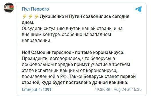 Вакцина від коронавірусу: білоруси отримають її першими - Лукашенко з Путіним домовилися