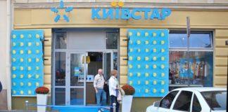 """Київстар запустив три вигідних тарифи з необмеженими послугами: всі деталі"""" - today.ua"""