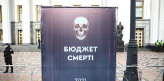 Держбюджет на 2021 рік назвали бюджетом смерті: українці обурені свавіллям влади - today.ua