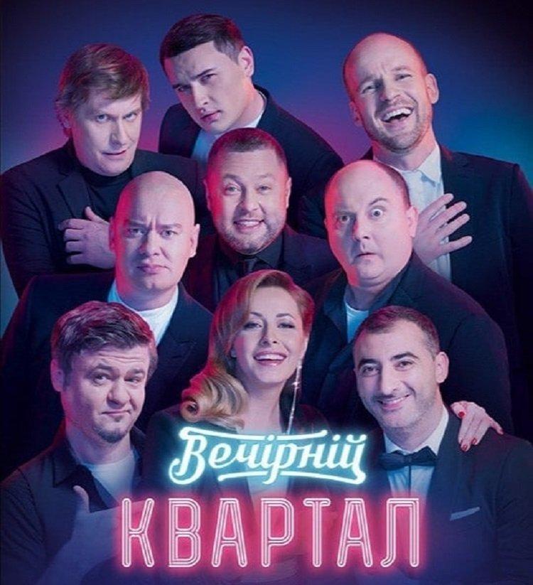 «Квартал 95» передумал ехать в Беларусь: почему отменили праздник юмора и смеха