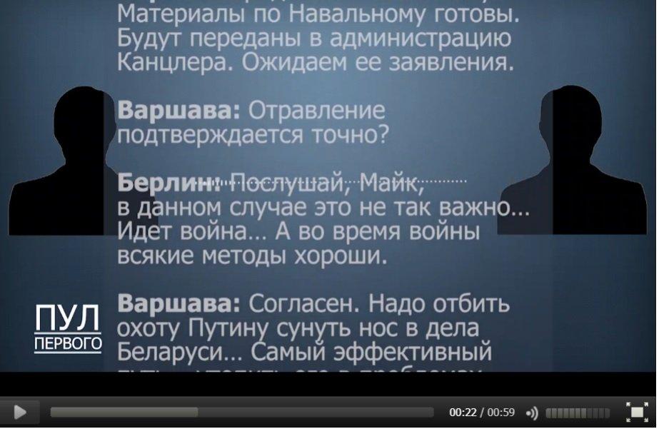 Протести в Білорусі: перехоплення розмови Берліна і Варшави, масові затримання - подробиці