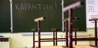"""Школы в Украине закроют на карантин, иначе директорам грозит тюрьма - Минобразования"""" - today.ua"""