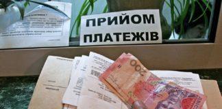 Українці почали отримувати платіжки з міфічними боргами за комуналку: чи варто їх оплачувати - today.ua