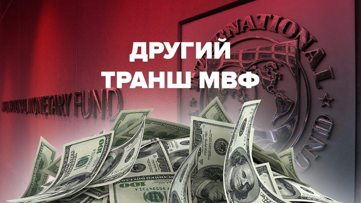 Условия МВФ для выделения второго транша Украине: повысят тарифы и распродадут земли