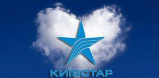 Киевстар порадовал абонентов новыми услугами без увеличения стоимости - today.ua