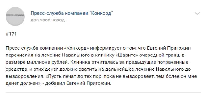 """""""Кухар Путіна"""" перерахував мільйон на лікування Навального: """"Нехай лікують, він мені грошей винен"""""""