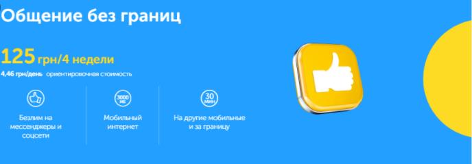 Киевстар запустил три выгодных тарифа с неограниченными услугами: все детали