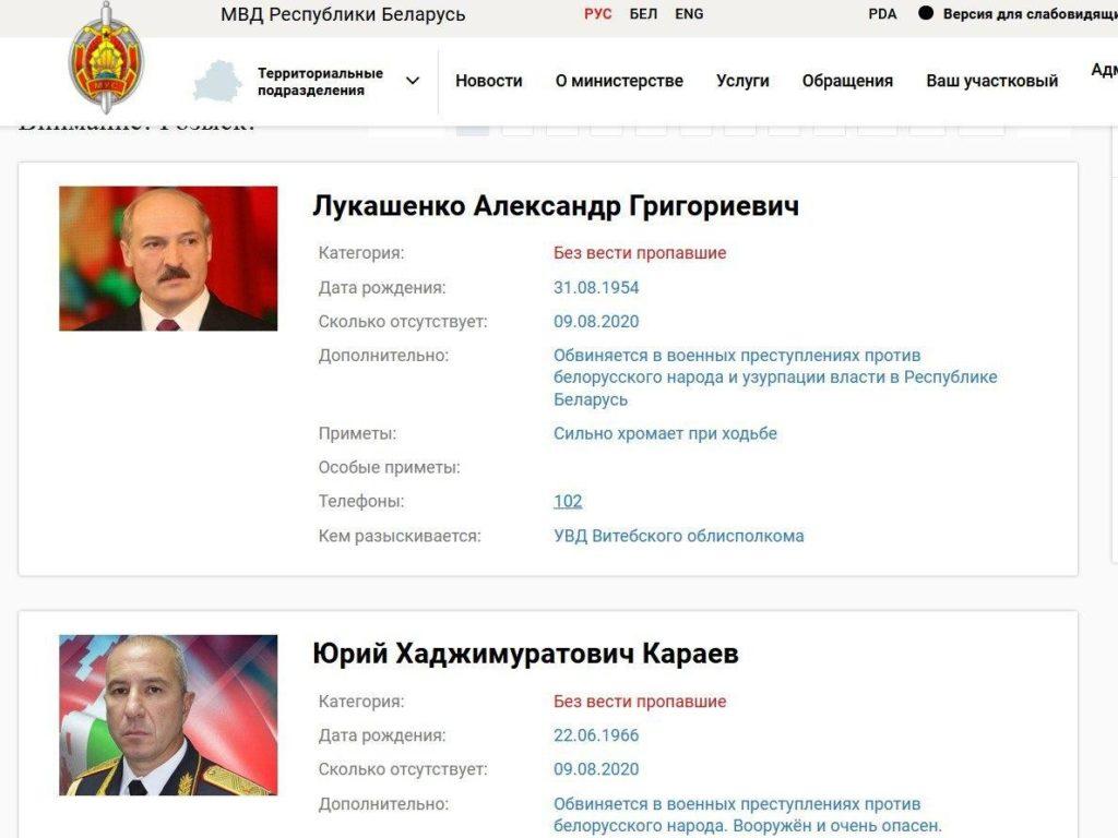 Лукашенко объявили в розыск: обвиняется в узурпации власти