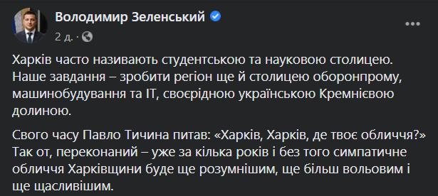 """В Україні створять """"Кремнієву долину"""": Зеленський виступив з несподіваною ініціативою"""