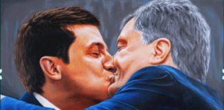"""Поцелуй Зеленского с Порошенко продается за тысячу долларов"""" - today.ua"""