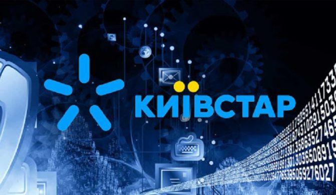 Київстар змінює інтернет-політику: інтереси багатьох абонентів будуть сильно ущемлені