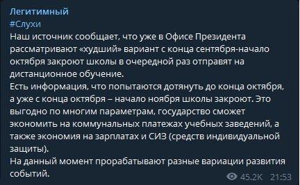 Школярів України відправлять на дистанційне навчання: коронавірус - не єдина причина