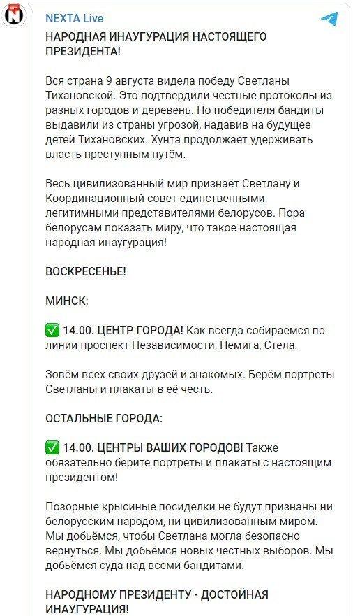 У Беларуси будет два президента: оппозиция готовит инаугурацию Тихановской