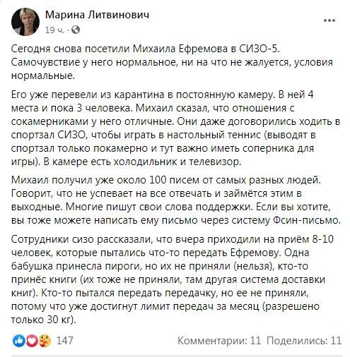 Стало известно, чем занимается Ефремов со своими сокамерниками в СИЗО: такого от него никто не ожидал