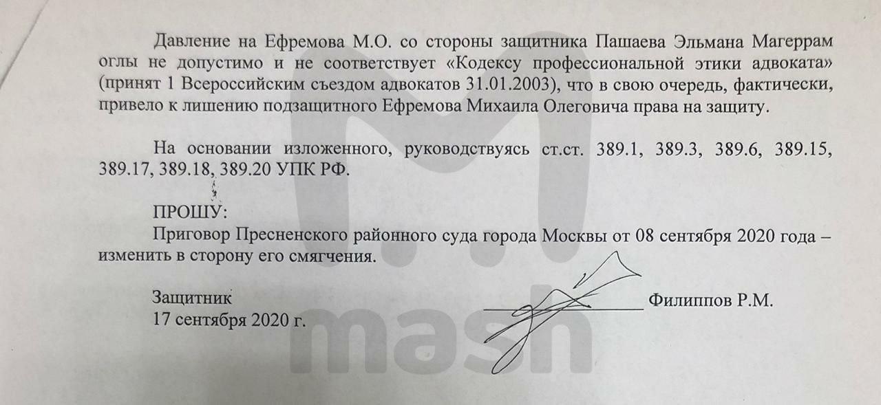 Ефремов ждет отмены наказания за ДТП: адвокат объяснил, что в приговоре было не так