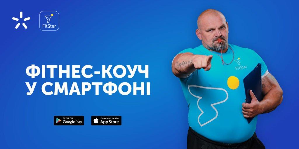 Київстар запустив додаток для тренувань: в спортзал ходити тепер не обов'язково