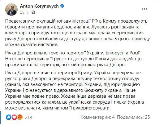 Україна не перекривала русла Дніпра: у Зеленського відповіли, що не так з водопостачанням Криму