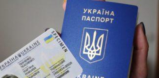 """Громадян України змусять поміняти паспорти на пластикові: хто зможе дожити з """"папірцем"""" до похилого віку"""" - today.ua"""