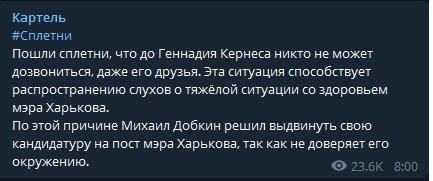 """Кернес высказался против мэрских планов Добкина: """"Выглядит очень неблагородно"""""""