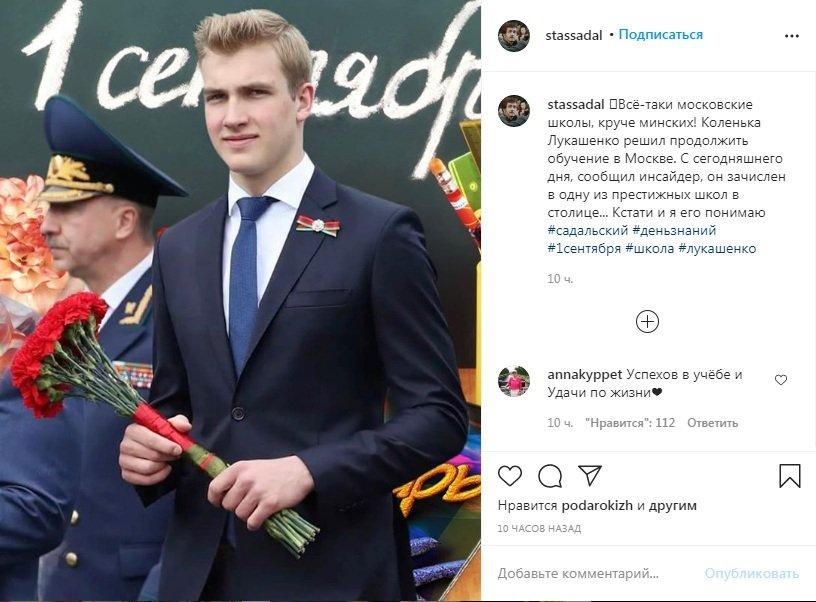Николай Лукашенко уже в Москве: младший сын белорусского гаранта будет учиться в Белокаменной