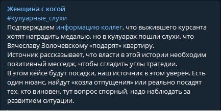 Курсант, выживший в авиакатастрофе, рассказал президенту Зеленскому, как все происходило