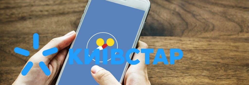 Київстар змінив умови користування мобільним інтернетом у всіх своїх тарифах