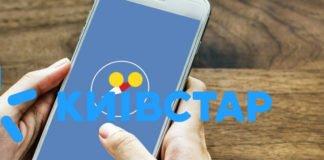 Киевстар запустил долгожданную услугу: абоненты смогут следить друг за другом  - today.ua
