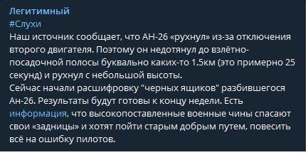 """Експерти почали розшифровку """"чорних скриньок"""" з Ан-26: чого бояться військові чини"""