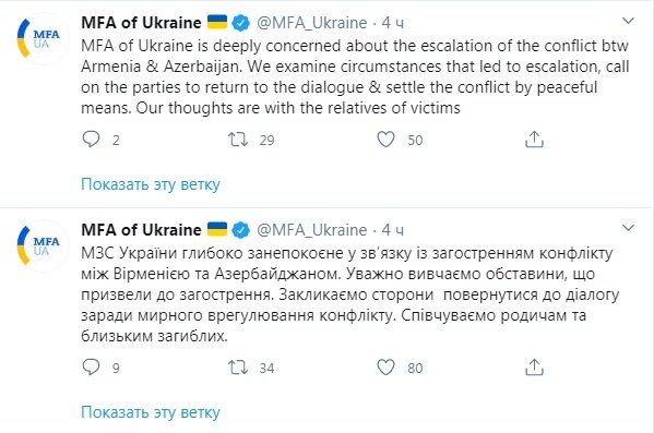 Заявление украинского МИД: в Украине отреагировали на военный конфликт между Арменией и Азербайджаном