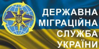 """Знову коронавірус: Державна міграційна служба повідомила важливу звістку"""" - today.ua"""