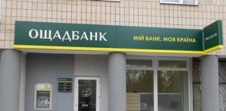 З 1 січня держава не гарантуватиме вклади клієнтів Ощадбанку: до чого їм готуватися   - today.ua