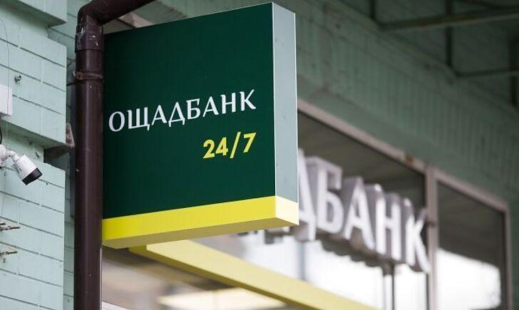 З 1 січня держава не гарантуватиме вклади клієнтів Ощадбанку: до чого їм готуватися